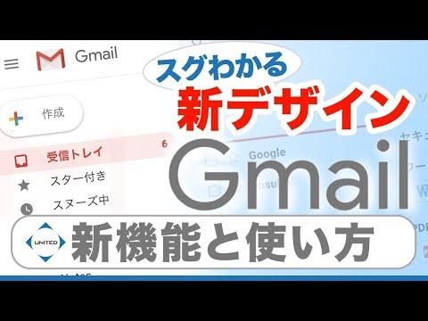 新しいGメール|新デザイン機能と使い方