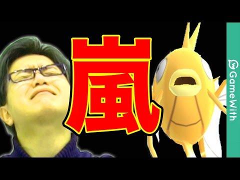 【ポケモンGO攻略動画】【ポケモンGO】悲劇!嵐の中コイキング目当てでロケしたら…【Pokemon GO】  – 長さ: 4:21。
