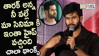 Rahul Vijay about NTR @Ee Maya Peremito Movie Pre Release Event