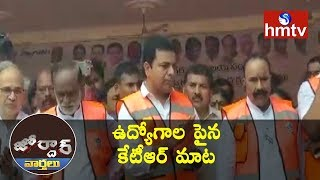 KTR Gives Commitment On Unemployment | Jordar News  | hmtv News