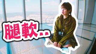 【韓國必去】腿軟..全世界最高的透明地板觀景台 Seoul Sky! 你敢去挑戰嗎? | Mira