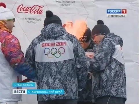 Олимпийский факел зажгли на главной площади Ставрополя