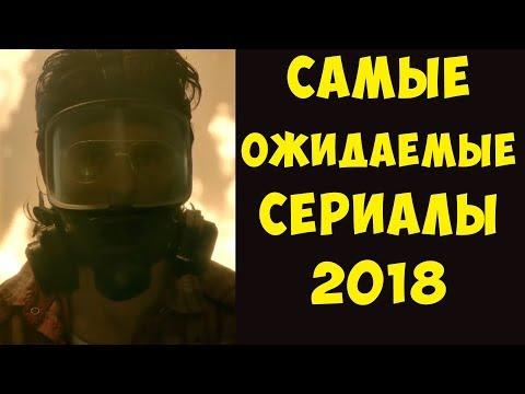 Самые ОЖИДАЕМЫЕ сериалы 2018