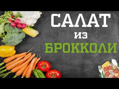 Салат из брокколи. Дело вкуса 24.09.2018