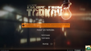 Escape from Tarkov. В ожидании нового...  21+