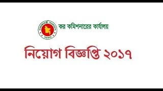 Bd Tax Commissioner office Job Circular 2017