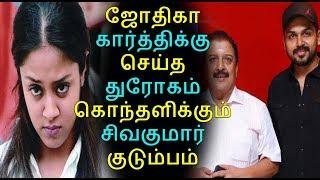 ஜோதிகா கார்த்திக்கு செய்த துரோகம் கொந்தளிக்கும் சிவகுமார் குடும்பம்|Tamil Cinema News Kollywood News