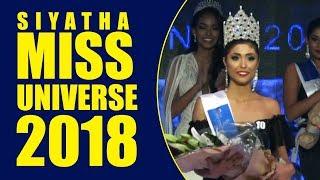 Piyum Vila | Siyatha - Facia - Miss Universe Sri Lanka 2018 | 26-09-2018