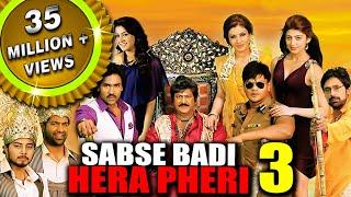 Sabse Badi Hera Pheri 3 (Pandavulu Pandavulu Tummeda) Hindi Dubbed Full Movie   Vishnu Manchu