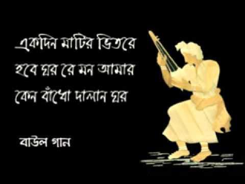 Bangla Song Ekdin Matir Bhitore Hobe video