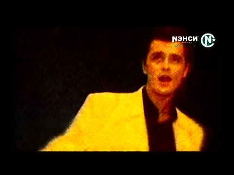 Нэнси - Ромео  (NensiTV)