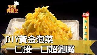 【料理美食王精華版】DIY黃金泡菜 超涮嘴一口接一口