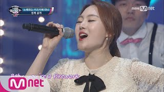 I Can See Your Voice 4 제 2의 박미경! 노래하는 키즈카페 언니 ′Firework′ 160629 EP.18