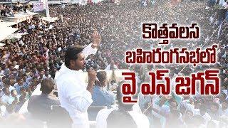 YS Jagan Full Speech @ Bahiranga Sabha at Kothavalasa Mudujunctionla Road