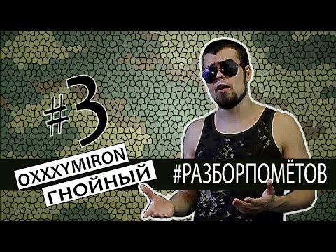 Леха Медь: #Разборпометов. 3. ГНОЙНЫЙ vs OXXXYMIRON