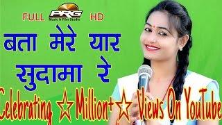 Twinkal Vaishnav HITS | Bata Mere Yaar Sudama Re | बता मेरे यार सुदामा रे | PRG HD VIDEO