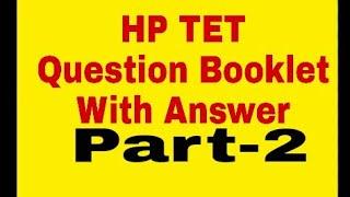 HP TET Teyari online    Himachal Pradesh Teacher Eligibility test online preparation online//Part-2
