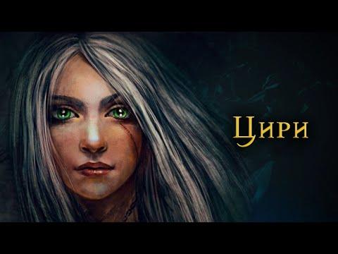 Спонтанный Лор: Ведьмак. История Цири