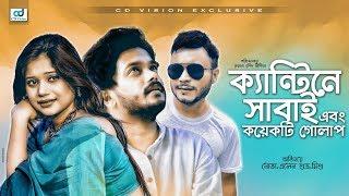 Cantine Sabai Ebong Koyekti Golap   Nova, Mishu Sabbir, Chandni, Allen   Popular Bangla Natok   2017