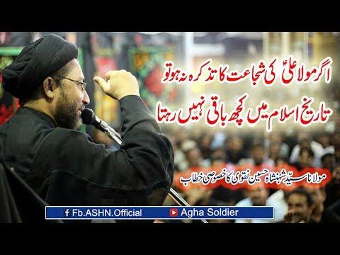 AGAR MOLA ALI as Ki  Shujaat ka TAzkara na ho tw Tarikh Islam me kuch Baqi Nhi Rehta