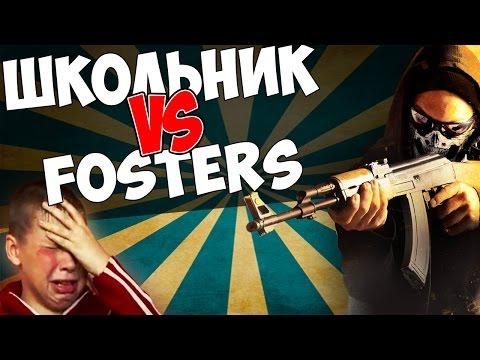 Школьник vs Fosters | Геймпад или Мышка