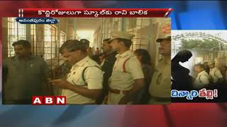 9th Class Girl Gave Birth to a Child in Anantapur | Police Investigation
