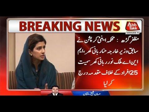 Forgery Case Registered against Hina Rabbani Khar, Others