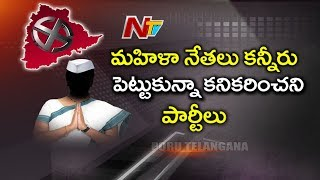 Women Neglected by Telangana Political Parties Once Again in Upcoming Polls - NTV - netivaarthalu.com