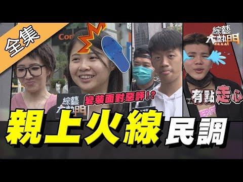 台綜-綜藝大熱門-20200318 變裝親上火線做民調!你敢親自面對惡評嗎!?