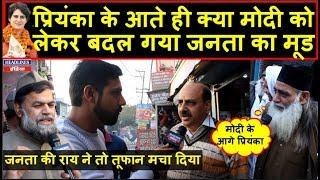 Priyanka Gandhi के राजनीति में आते ही देखिए जनता ने क्या कहा   Headlines India