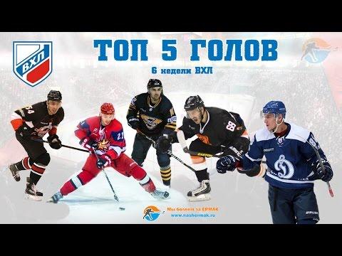 Топ5 голов 6 недели ВХЛ 2014/2015