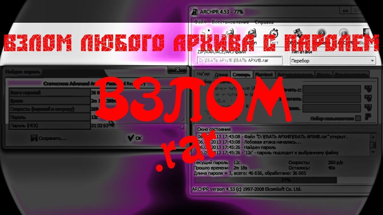 Как взломать архив с паролем. Взлом rar. взлом сервера minecraft на op (Ad