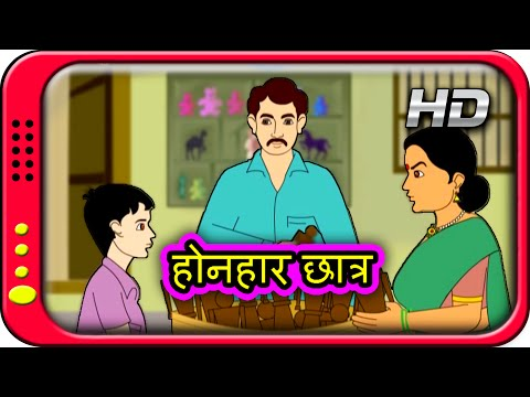 Honhaar Chaathr - Hindi Story for Children | Panchatantra Kahaniya | Moral Short Stories for Kids thumbnail