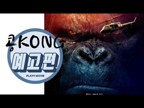 콩:스컬 아일랜드_티저 예고편 (Kong: Skull Island , 2017) PLAYY