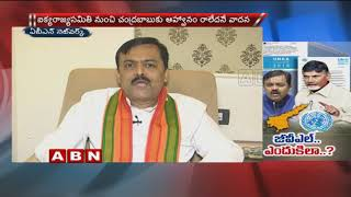 BJP MP GVL Narasimha Rao Allegations On CM Chandrababu Naidu Over UNO Meeting