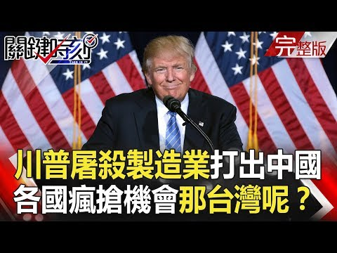 台灣-關鍵時刻-20180925