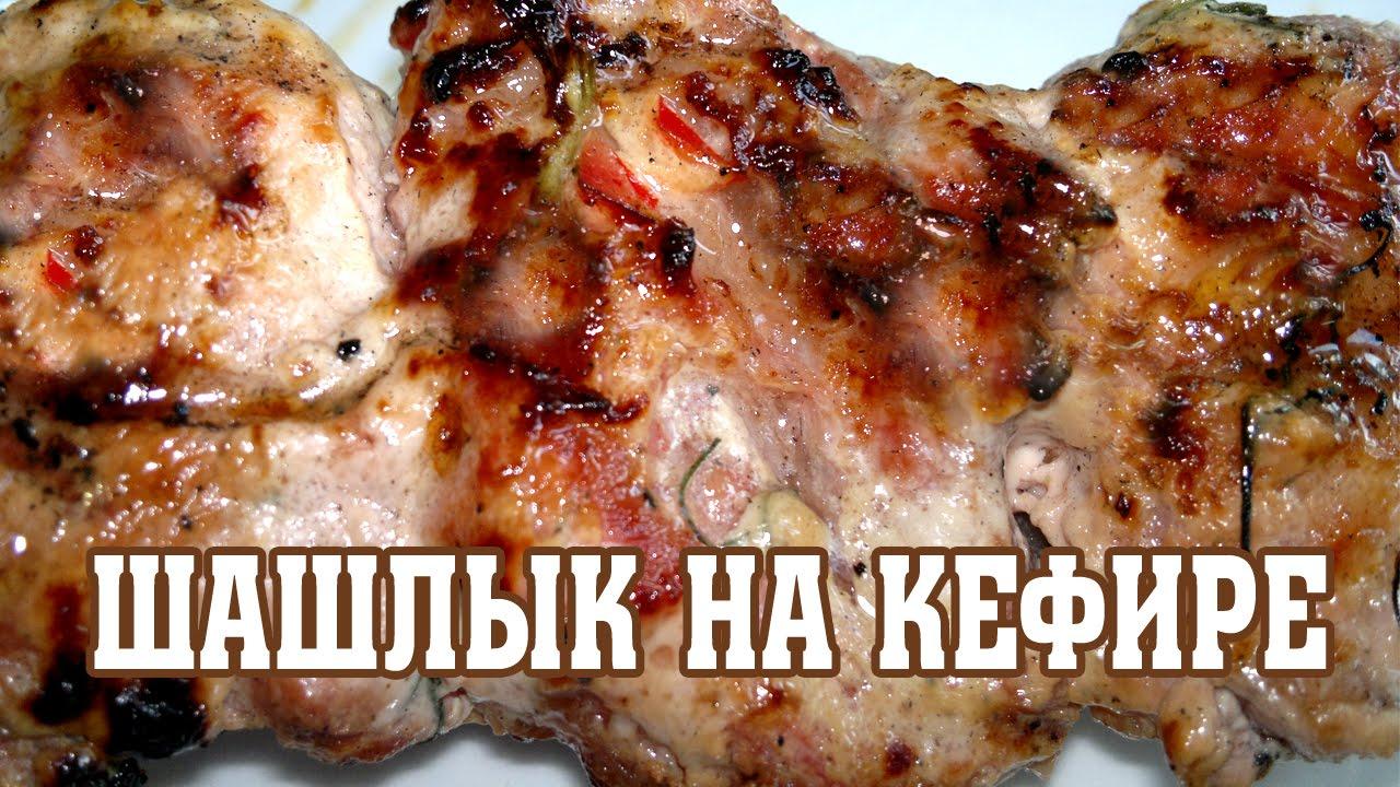 Шашлыка из свинины на кефире пошагово