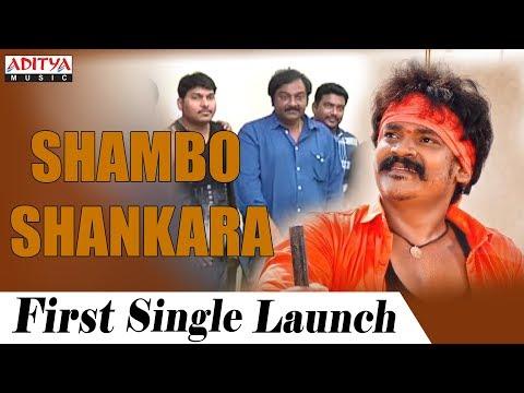 Shambo Shankara First Single Launch   Shambo Shankara Songs   Shankar, Karunya, Sai Kartheek