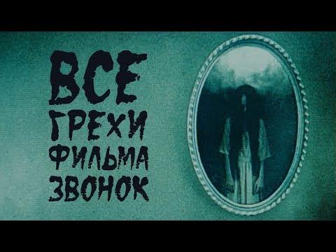 КИНОГРЕХИ и КИНОЛЯПЫ - Звонок (2002)