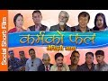Karma Ko Fal   Maithili  Language   Apurti Mantralaya Short Film