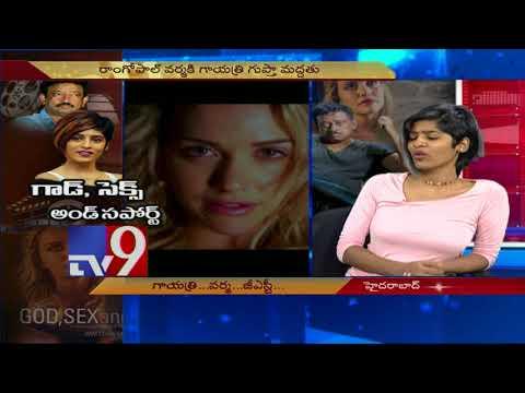 God, Sex & Truth || Actress Gayatri Gupta on supporting RGV || Mia Malkova - TV9 thumbnail