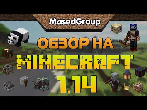Предварительный обзор на Minecraft 1.14 (+Скачать)