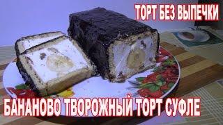 Бананово творожный торт суфле , торт без выпечки. Торт тоннель.