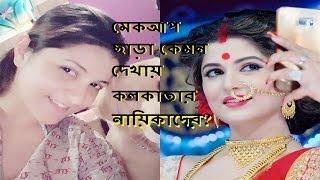মেকআপ ছাড়া কেমন দেখায় বাংলার নায়িকাদের ?   Bengali Heroines  Bengali Actresses  Nusrat   Subhasree
