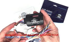Универсальный адаптер кнопок на руле Connects2 UNI-SWC.3