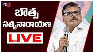 Live : Botsa Satyanarayana Press Meet | YSRCP Press Meet Live