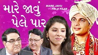 Mare Javu Pele Paar - 1st Ever Gujarati Natak on Jain Diksha Mahotsav | Rajendra Butala