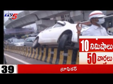 10 Minutes 50 News | 14th August 2018 | TV5 News