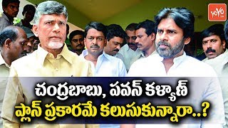Chandrababu and Pawan Kalyan Secret Meet | TDP | Janasena Party | AP Politics