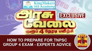 How to prepare for TNPSC Group 4 Exam? – Experts Advice | Thanthi TV Special